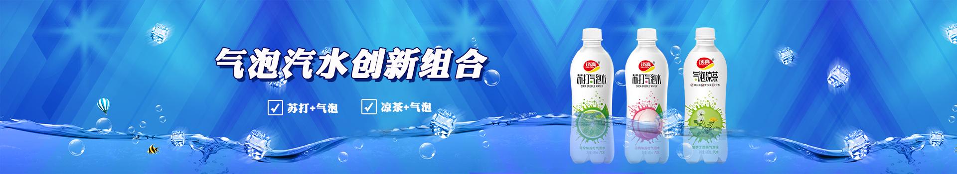 气泡水广告