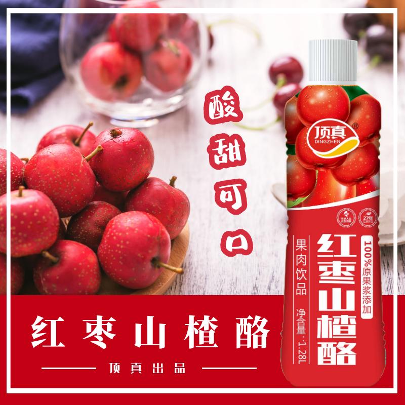 1.28L红枣山楂酪