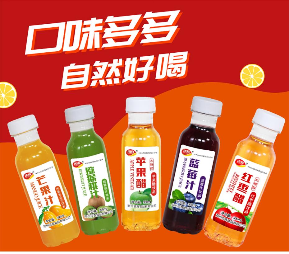 300ml山楂汁
