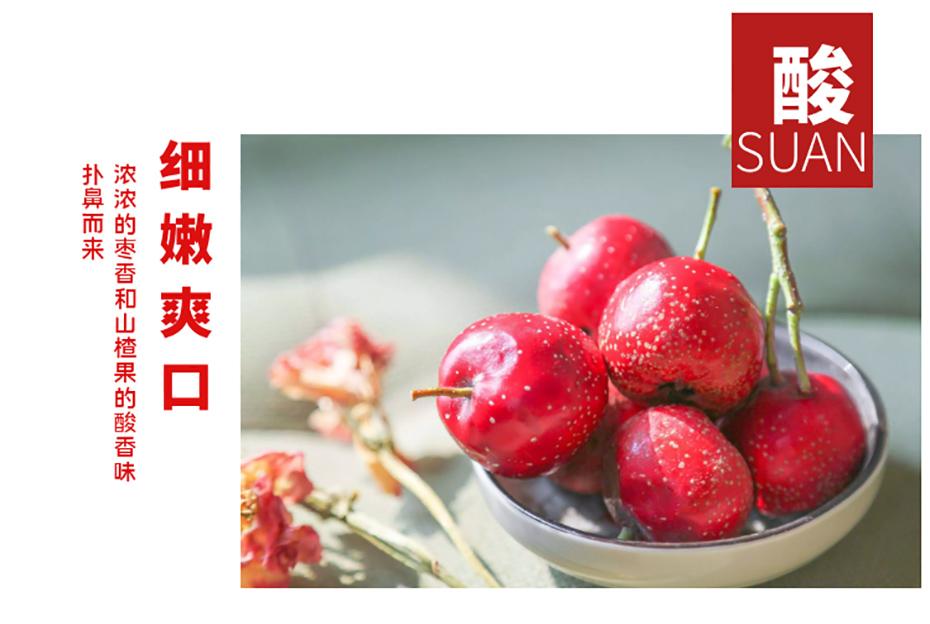 310ml红枣山楂酪