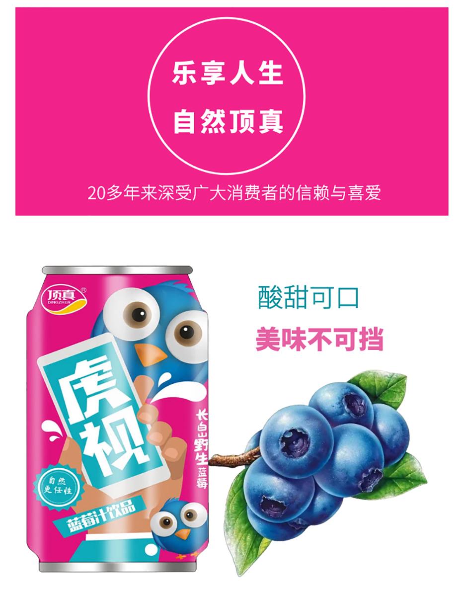 310ml虎视蓝莓
