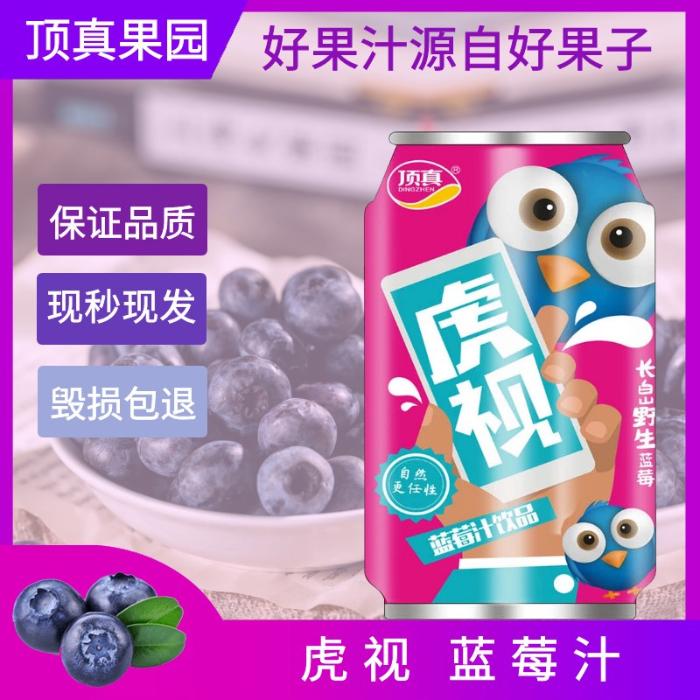 310ml虎视蓝莓汁