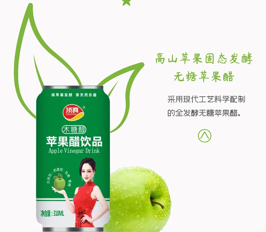 310ml易拉罐苹果醋