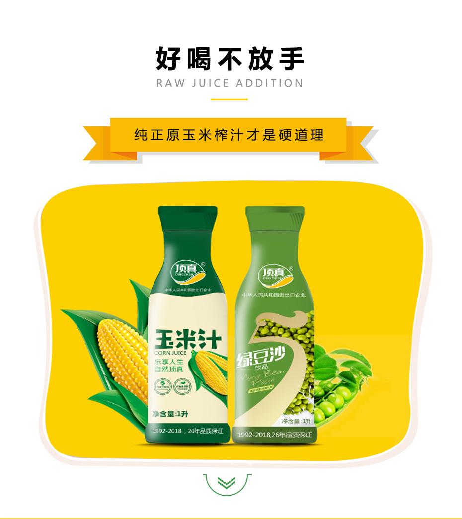 1.28L玉米汁