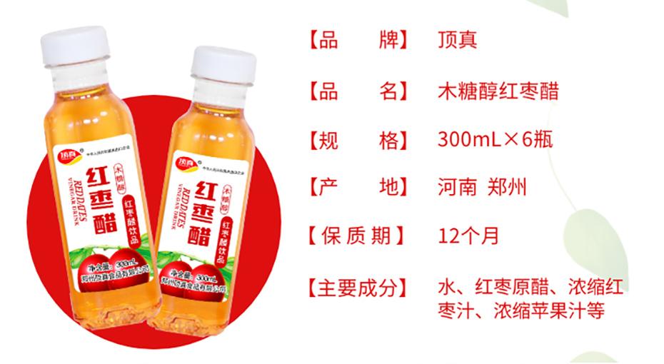 300ml红枣醋