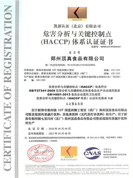 HACCP体系认证证书(中文版)