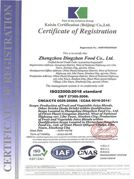 食品安全管理体系认证证书(英文版)