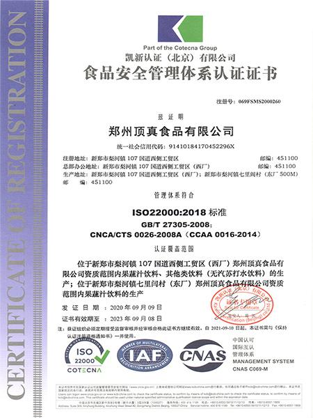食品安全管理体系认证证书(中文版)