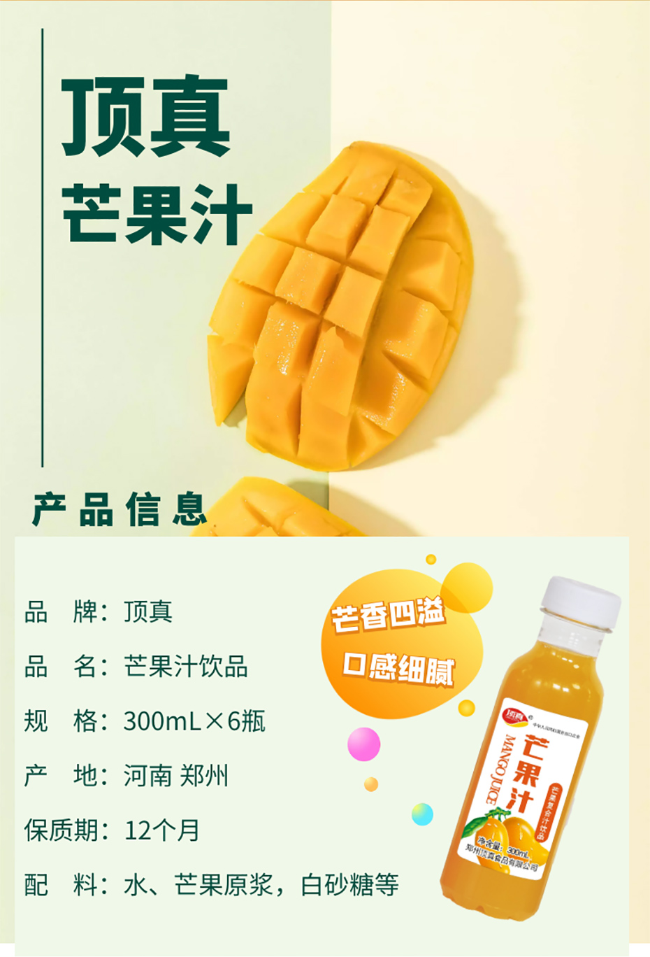 300ml芒果汁