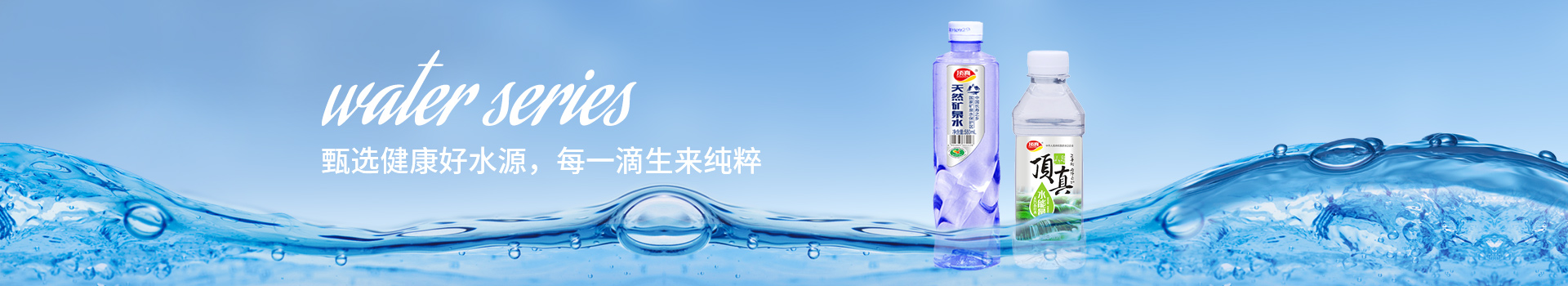 甄选健康好水源,每一滴生来纯粹