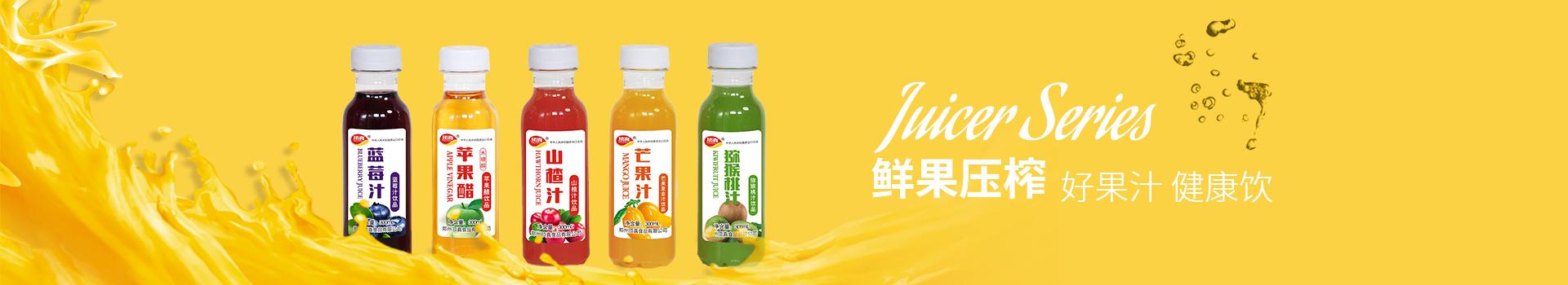 鲜果压榨,好果汁,健康饮
